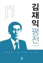 도서 이미지 - 김재익 평전