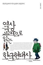 도서 이미지 - 역사교육으로 읽는 한국현대사 : 국민학교에서 역사교과서 파동까지