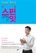 도서 이미지 - 스핀 잇 SPIN IT
