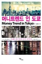 도서 이미지 - 머니트렌드 인 도쿄