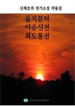 도서 이미지 - 신채호의 전기소설 작품집