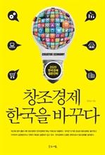 도서 이미지 - 창조경제 한국을 바꾸다