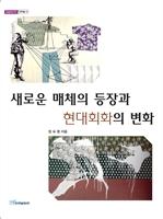 도서 이미지 - 새로운 매체의 등장과 현대회화의 변화