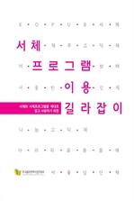 도서 이미지 - 서체프로그램 이용 길라잡이 [비매품]