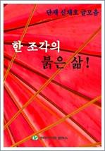 도서 이미지 - 한 조각의 붉은 삶!