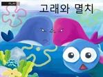 도서 이미지 - [명작동화] 고래와 멸치