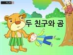 도서 이미지 - [명작동화] 두 친구와 곰