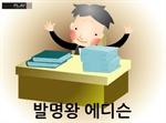 도서 이미지 - [명작동화] 발명왕 에디슨