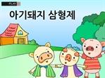 도서 이미지 - [명작동화] 아기돼지 삼형제