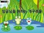 도서 이미지 - [명작동화] 임금님을 원하는 개구리들