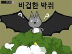 도서 이미지 - [명작동화] 비겁한 박쥐