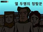 도서 이미지 - [성경동화] 12명의 정탐꾼