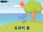 도서 이미지 - [전래동화] 도라지꽃