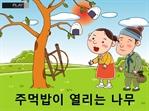 도서 이미지 - [전래동화] 주먹밥이 열리는 나무