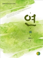 도서 이미지 - 연(緣)