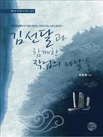 도서 이미지 - 김선달과 함께 한 작업의 나날들