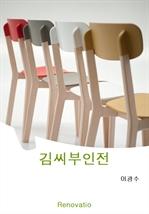 도서 이미지 - 김씨부인전