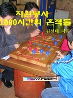 도서 이미지 - 자원봉사 1000시간의 흔적들