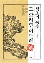 도서 이미지 - 정조의 복수 그 화려한 여드레