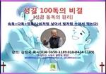 도서 이미지 - 성경 100독의 비결