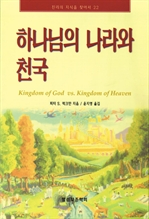 도서 이미지 - 하나님의 나라와 천국