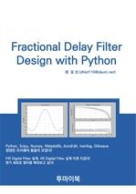 도서 이미지 - Fractional Delay Filter Design with Python