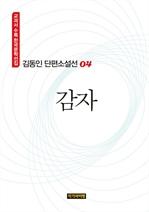 도서 이미지 - 김동인 단편소설선 04: 감자