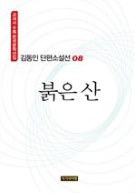 도서 이미지 - 김동인 단편소설선 08: 붉은 산