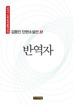 도서 이미지 - 김동인 단편소설선 11: 반역자