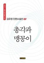 도서 이미지 - 김유정 단편소설선 01: 총각과 맹꽁이