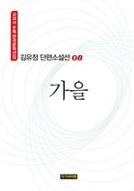 도서 이미지 - 김유정 단편소설선 08: 가을