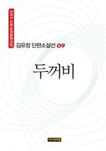 도서 이미지 - 김유정 단편소설선 09: 두꺼비