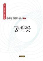 도서 이미지 - 김유정 단편소설선 10: 동백꽃