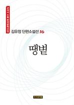 도서 이미지 - 김유정 단편소설선 16: 땡볕