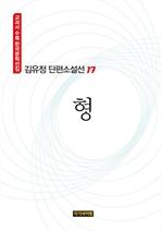 도서 이미지 - 김유정 단편소설선 17: 형