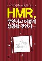 도서 이미지 - HMR은 무엇이고 어떻게 성공할 것인가