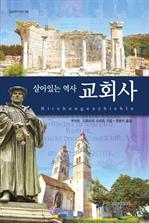 도서 이미지 - 살아있는 역사 교회사