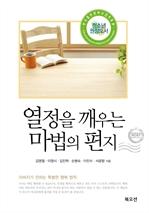 도서 이미지 - 열정을 깨우는 마법의 편지
