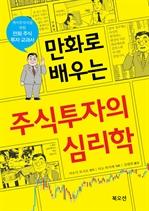 도서 이미지 - 만화로 배우는 주식투자의 심리학