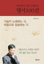 도서 이미지 - 한국인이 가장 사랑하는 명시 100선