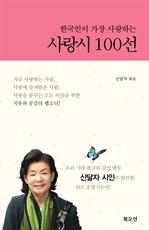 도서 이미지 - 한국인이 가장 사랑하는 사랑시 100선