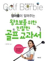 도서 이미지 - 정아름이 알려주는 왕초보를 위한 친절한 골프 교과서