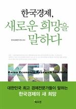 도서 이미지 - 한국경제, 새로운 희망을 말하다