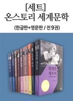 도서 이미지 - 온스토리 세계문학 (한글판+영문판/전9권)