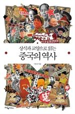 도서 이미지 - 상식과 교양으로 읽는 중국의 역사