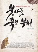 도서 이미지 - 붓다를 죽인 부처 : 깨달음의 탄생과 혁명적 지성