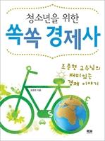 도서 이미지 - 청소년을 위한 쏙쏙 경제사 : 조준현 교수님의 재미있는 경제 이야기