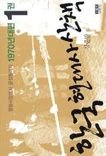 도서 이미지 - 한국 현대사 산책 1970년대편 1 : 평화시장에서 궁정동까지