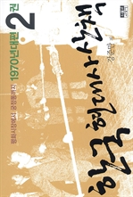 도서 이미지 - 한국 현대사 산책 1970년대편 2 : 평화시장에서 궁정동까지