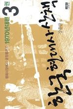 도서 이미지 - 한국 현대사 산책 1970년대편 3 : 평화시장에서 궁정동까지
